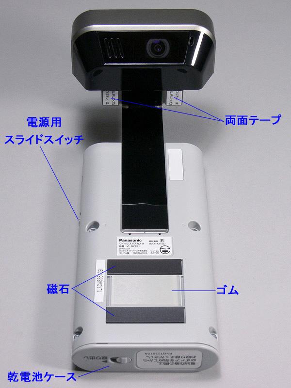 ワイヤレスドアカメラは、大きく分けるとカメラユニットと無線ユニットの2パーツで構成される