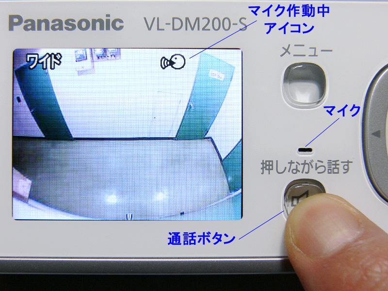 モニター子機にはマイクも内蔵されている。「通話ボタン」を押し続けている間、マイクに向かって話せば訪問者と会話ができる