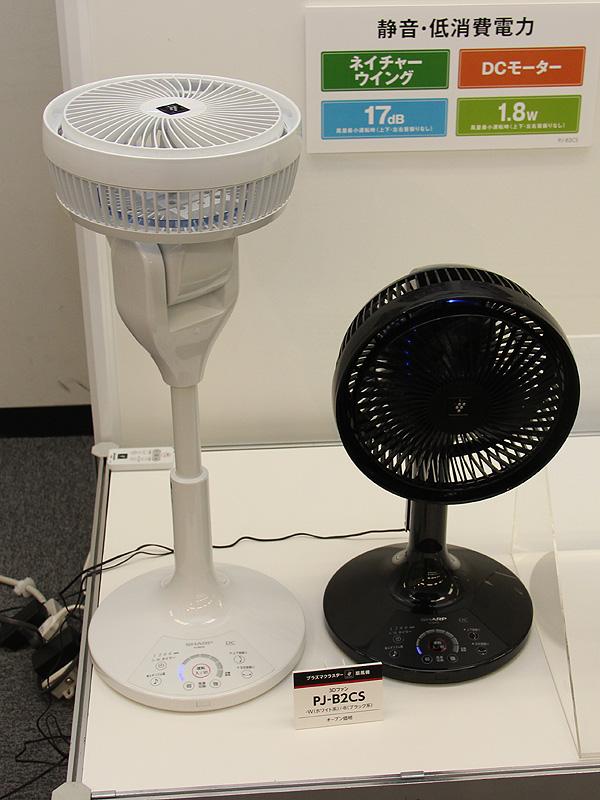 プラズマクラスター扇風機 3Dファン PJ-B2CS