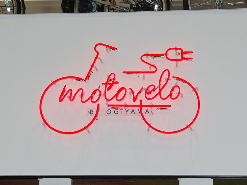 店名のMotoveloというのはイタリア語を組み合わせた造語で、モーターを搭載した自転車というような意味がある