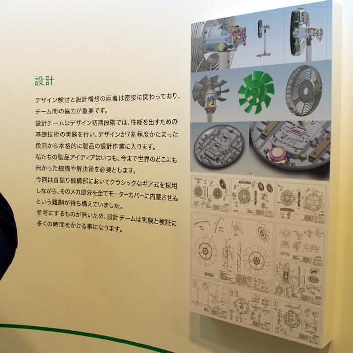 発表会会場では、設計図や試作品も公開された