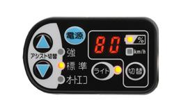 メインスイッチでは、バッテリー残量を数値で表示する。残量が20%を下回ると、1%単位となる