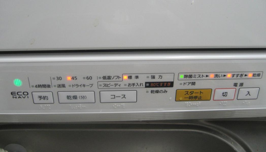 エコナビが働く、標準モード+乾燥を45分で設定してスタート。除菌ミスト→洗い→すすぎ→乾燥の順で運転する