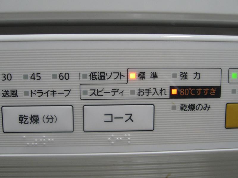 エコナビが働く標準モードに設定し、乾燥機能を省く代わりに80℃すすぎをプラスしてスタート