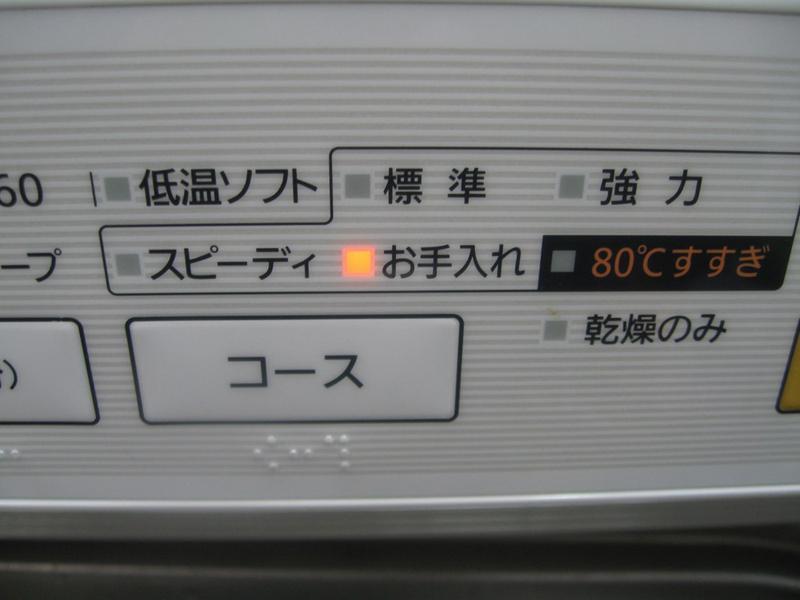 NP=TR5には「お手入れコース」も搭載されている。食器洗い機用の専用洗剤を使えるので手軽にお手入れでき、ニオイを防いで清潔に保てる