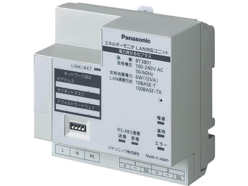 LAN対応ユニット電力見せる化プラス BT3801