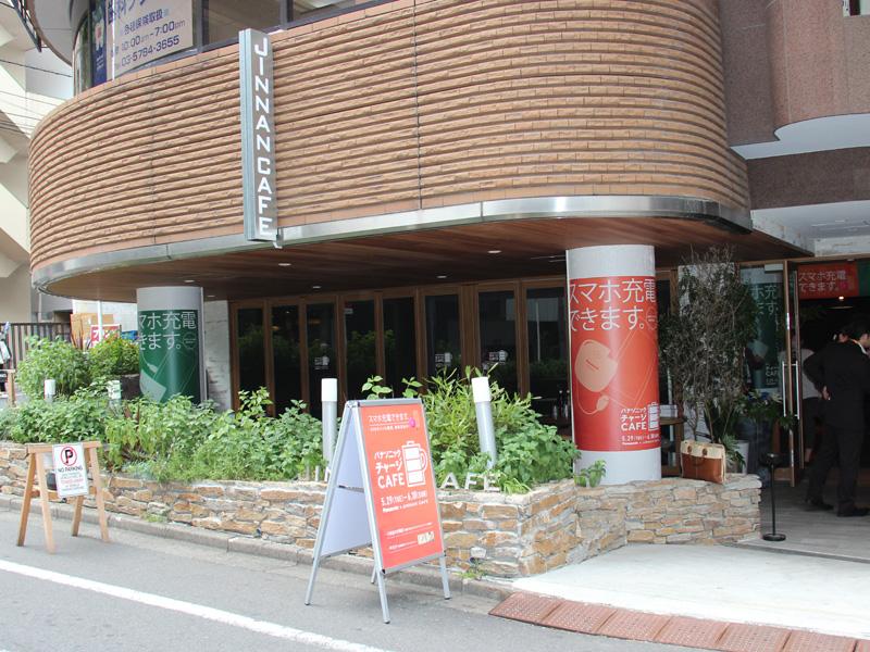 東京・渋谷のカフェ「JINNAN CAFE」。期間限定で「パナソニック チャージ CAFE」としてオープンする