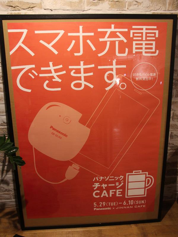 「スマホ充電できます」のポスターが目印