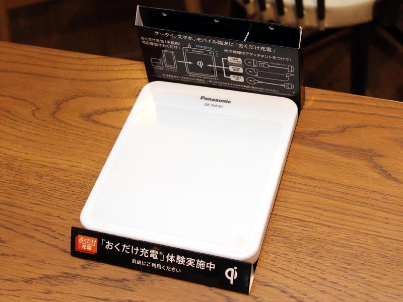 Qi規格に対応したパッドの上に置くだけで、ワイヤレスで充電できる。写真はパナソニックのQE-TM101