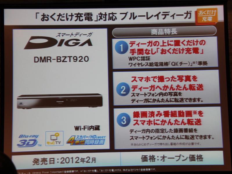 また、Qi規格に対応したブルーレイレコーダー「DMR-BZT920」も発売する