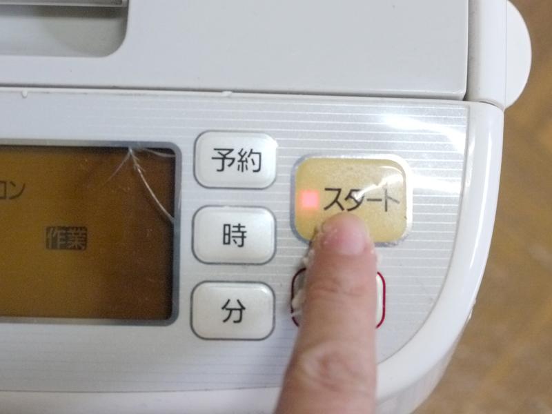 再びスタートボタンを押す