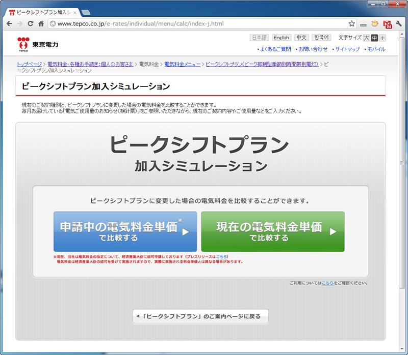 東京電力のウェブサイトには、ピークシフトプランに加入した場合のシミュレーションができるページが用意されている