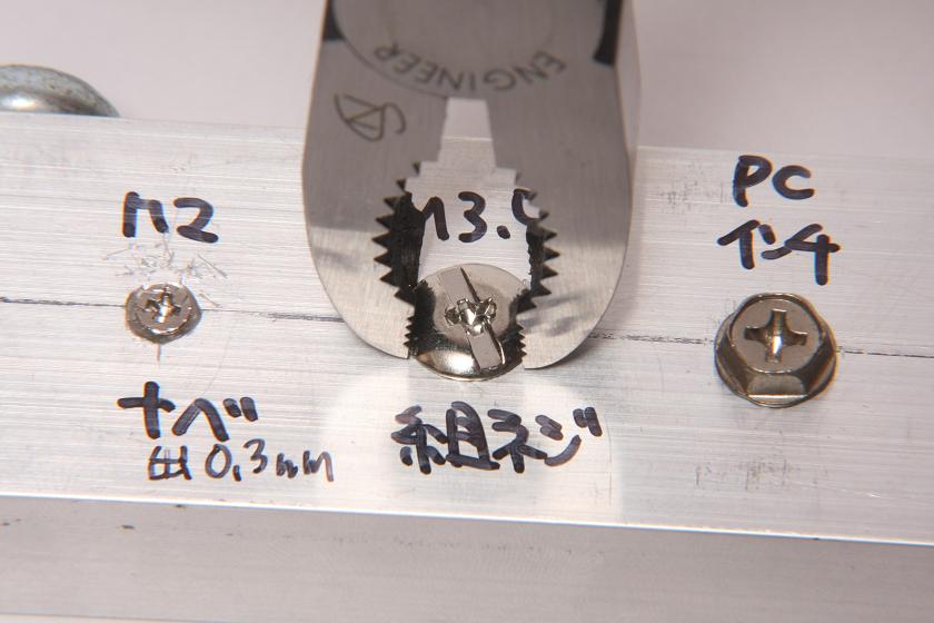 小物などで使われる組ネジ(ステンレス製)もトラスネジなみに、引っかかりが少ないが外せた