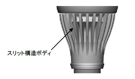 放熱効果の高いスリット構造ボディ。光を広げる効果もある