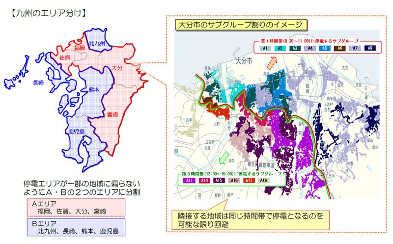 計画停電のグループ分けの例(九州電力)。小さなサブグループに分けることで必要最小限の地域で停電を実施する
