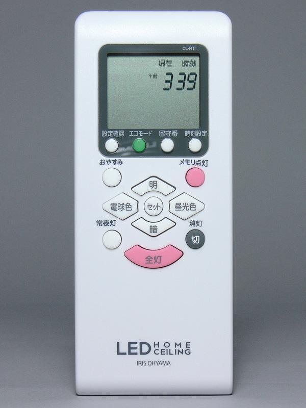 点灯、消灯、調色、調光など、明かりのコントロールはすべて付属のリモコンで行なう。主要なボタンの数が少なく、コンパクトにまとめられている