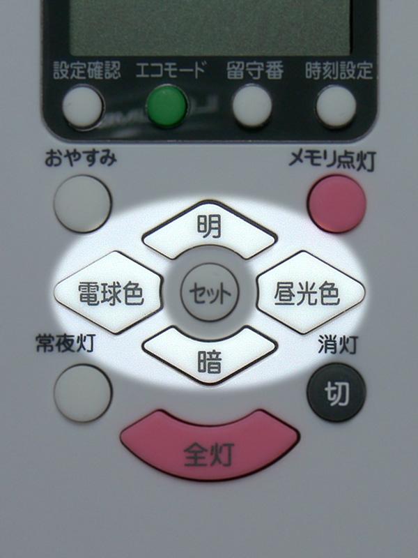 全灯で点灯し、リモコン中央にある「明」・「暗」で明るさを、「電球色」「昼光色」で光色を調節する
