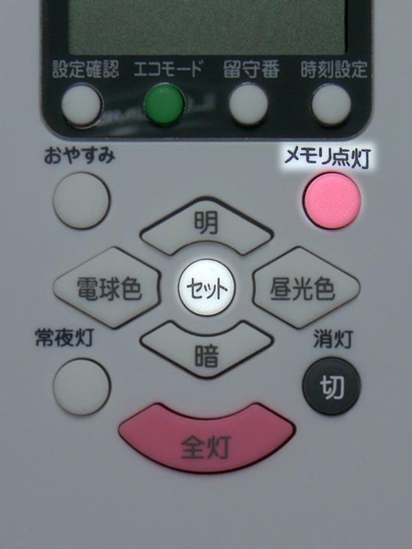 調色・調光の組み合わせは110パターンの中から、好きな組み合わせを、リモコンの「メモリ点灯」ボタンに1つ記憶できる。調光調色後、「セット」と「メモリ点灯」ボタンを同時に押す