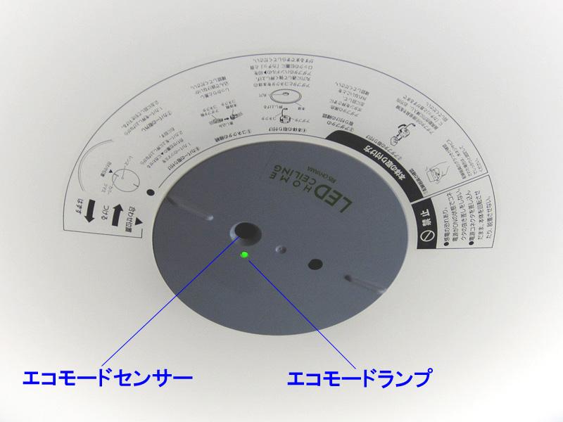 点灯中、リモコンの「エコモード」ボタンを押すと、本体のセンターカバーの「エコモードランプ」が点灯し、起動を知らせる