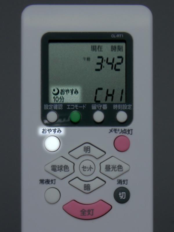 リモコンの「おやすみ」ボタンを押すごとに、10 分、30分と消灯までの時間が選べる。起動すると徐々に暗くなり完全に消灯する