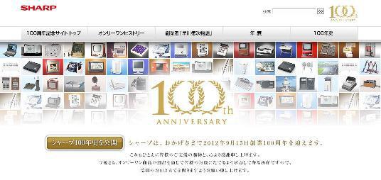 「シャープ100年史」トップページ