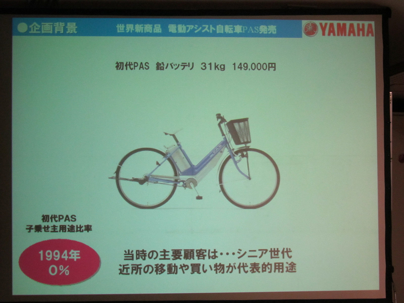 1994年にヤマハが他社に先駆けて発売した初代PASはシニア世代向け。当時は鉛バッテリを採用し、車体重量は31kgと重く、希望小売価格は149,000円と高価なものだった