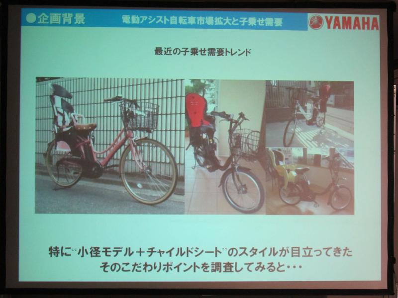 小径モデルの自転車にチャイルドシートを取り付けて子供を乗せるのがトレンドという