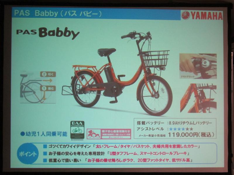 PAS Babbyは、太いフレーム、タイヤ、バスケットを採用