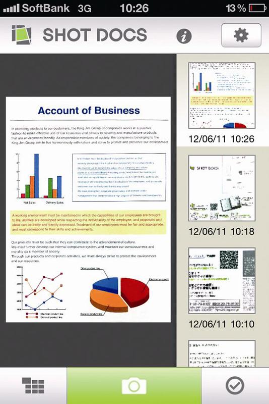 取り込んだ書類は時系列順に縮小表示される(画面右端)、選択した書類は拡大表示される(画面中央部)