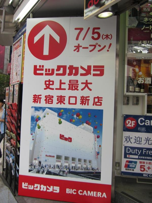 店頭はいつもと変わらない様子だが、新店の告知ポスターが大々的に貼られていた