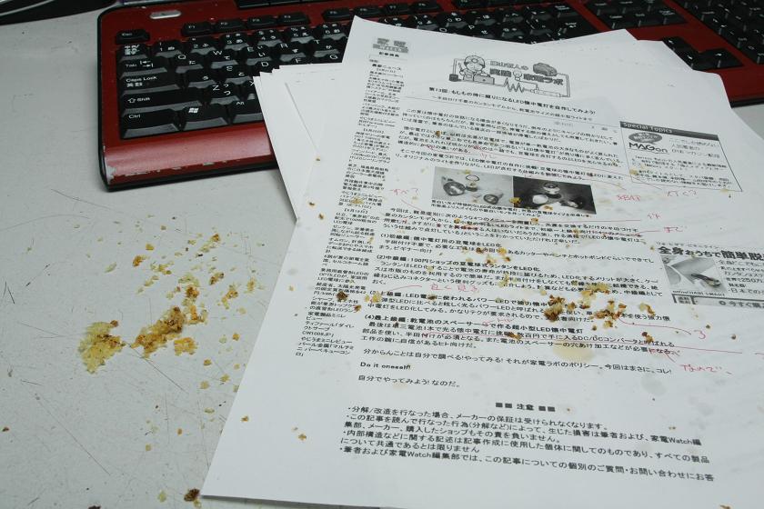 うまい捧を食べながら作業をすると、だいたいこうなる。ImpressWatch向けの書類なら(笑)そのまま出しちゃうけど、日本の老舗メーカーとかに出す書類だと作り直しだ