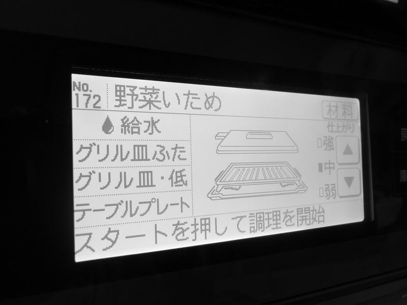 操作パネルには、メニューの名前のほかにグリル皿をどこの場所にセットするのか、フタは使うのかなどの説明も記載されている