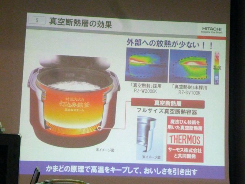 RZ-W2000Kでは、サーモスと共同開発した断熱構造を採用している