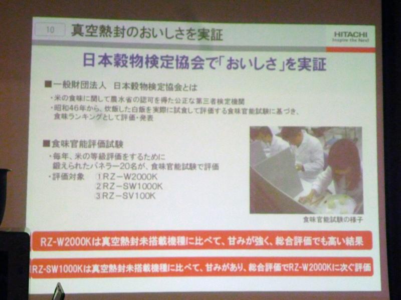 農水省の認可を得た公式な第三者機関である「日本穀物検定協会」がおいしさを実証しているという
