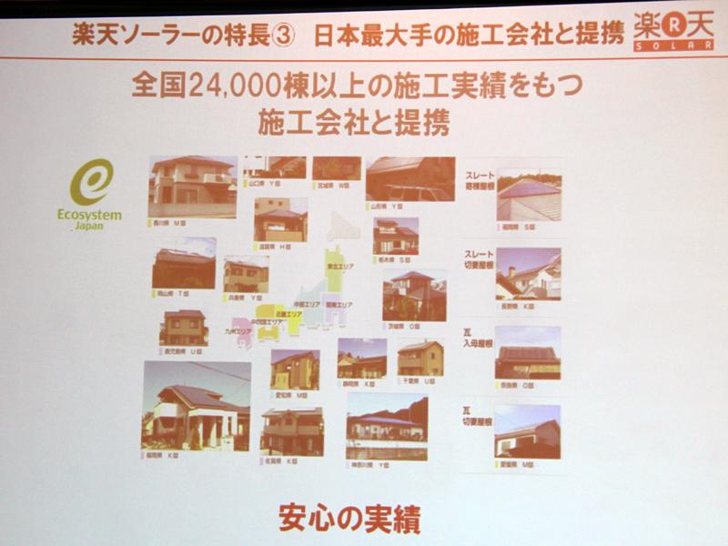 施工会社は伊藤忠グループの「日本エコシステム」が担当する