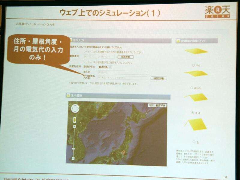ウェブ上でのシミュレーション画面。住所・屋根角度・電気代を入力する