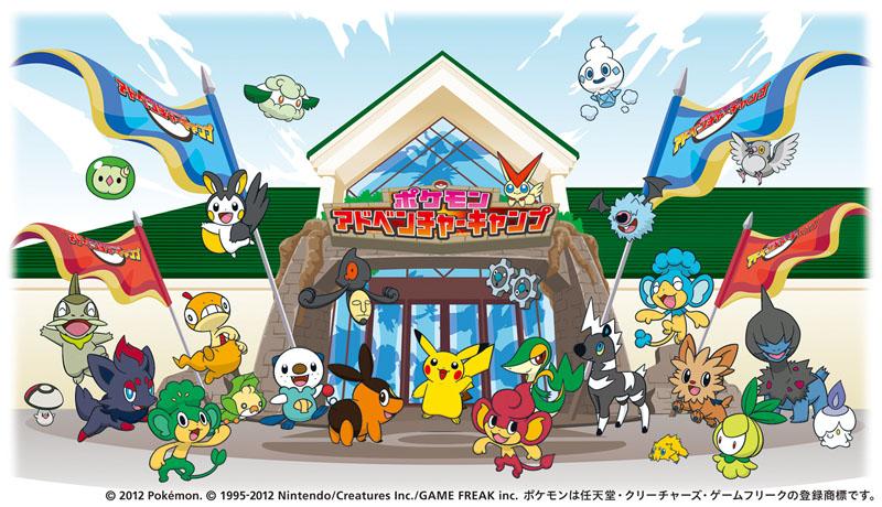 「ポケモンアドベンチャーキャンプ」のイメージ