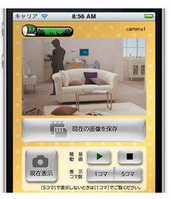 外出先から室内の画像や動画を確認できる