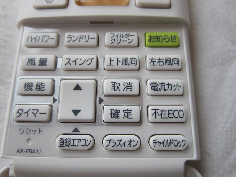 リモコンのフタを空けて、左上にあるランドリーボタンで機能を選択