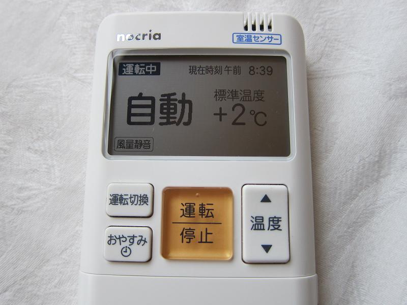 たった+2℃でも、冷房が弱まったのがはっきりわかった