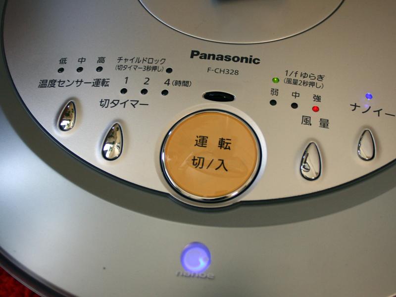 ナノイー放出中は、電源ボタン下のナノイーロゴが青く光る