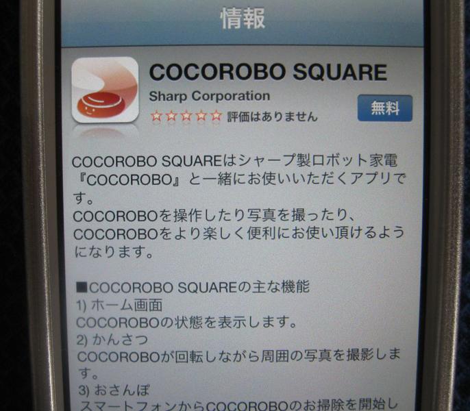 スマートフォンで操作するためには、専用アプリ「COCOROBO SQUARE」のインストールが必要