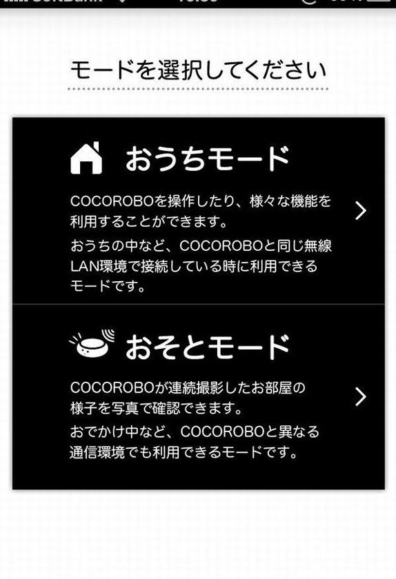 「COCOROBO SQUARE」を起動させると最初に表示される画面。まずは「おうちモード」を押してココロボとペアリングさせる