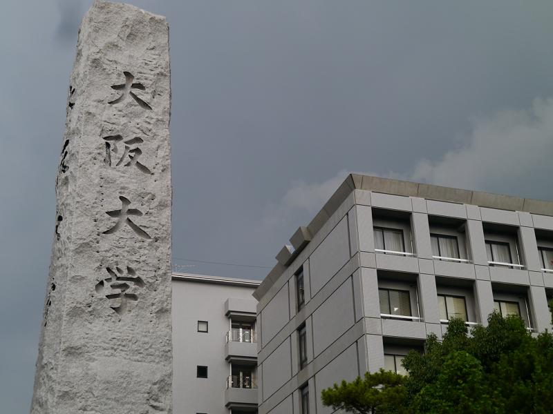 サイバーメディアセンターは大阪大学の豊中キャンパスにある