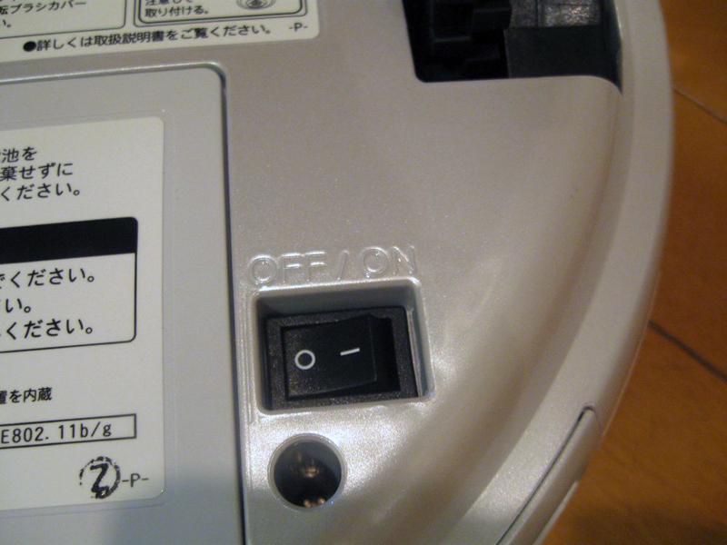 センサーやブラシ、車輪などのお手入れの際には、電源をオフにすること