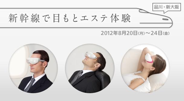 新幹線で目もとエステを体験できるイベントを24日まで実施する
