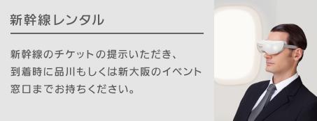 新幹線レンタルでは、品川、大阪間の車内で製品を体験。レンタルの際は新幹線のチケットが必要となる