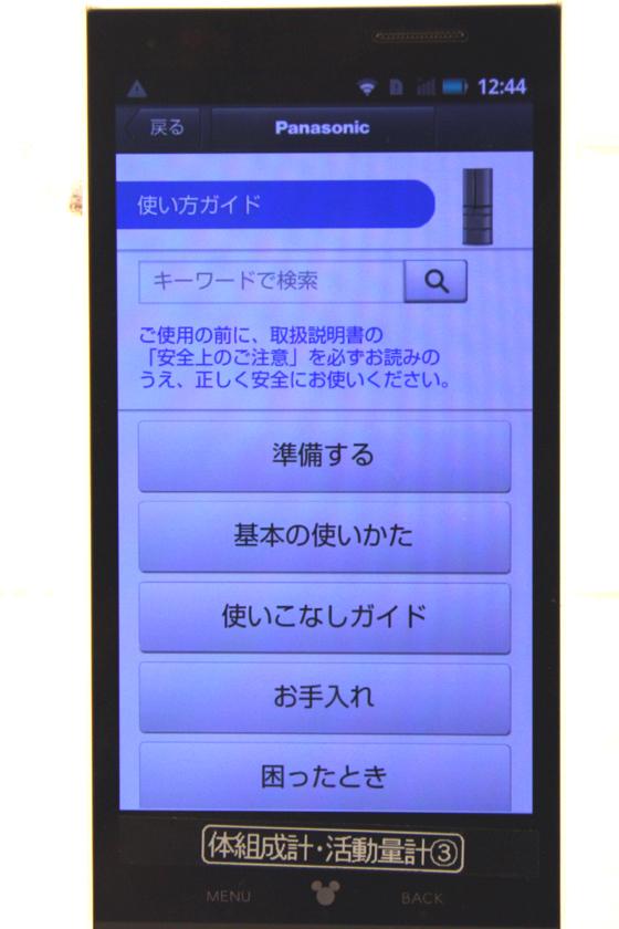 「使い方ガイド」では、使い方や手入れの方法を取扱説明書の代わりに確認できる