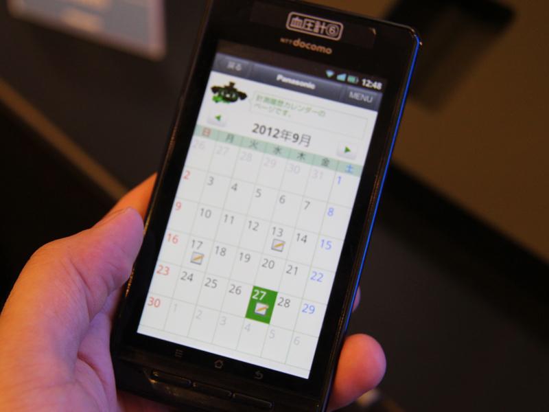 スマートフォンをタッチした日は、カレンダーに記録されている