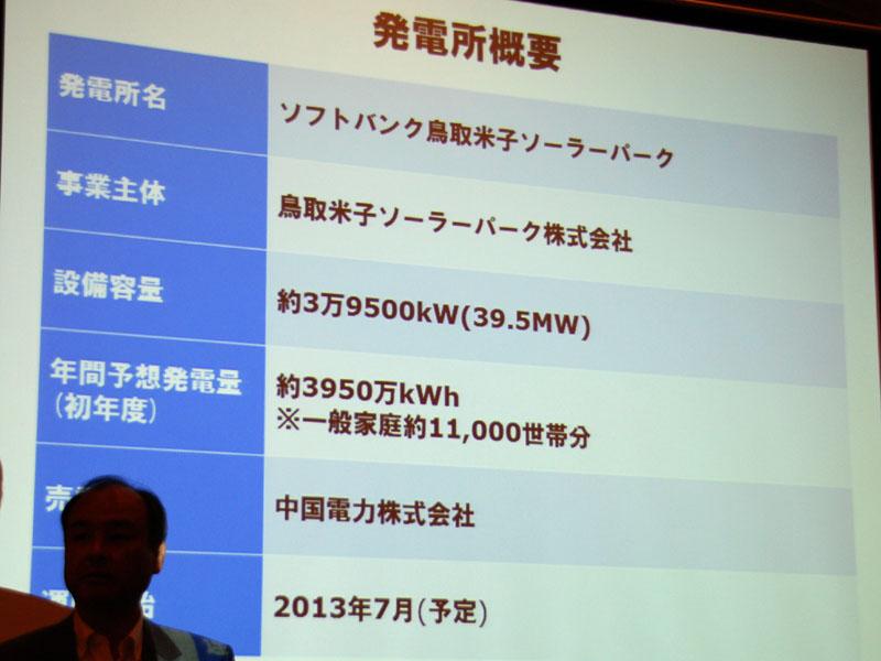 発電所の概要。2013年7月時点では日本最大級となる
